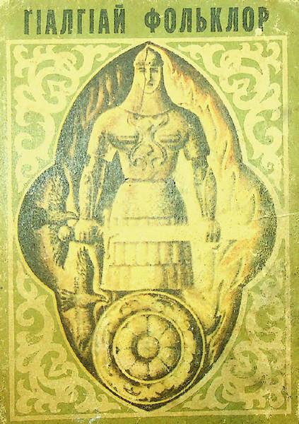 ГIалгIай фольклор (сост. Танкиев А.Х.) (1991)