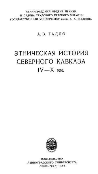 Гадло А.В. Этническая история Северного Кавказа IV—X вв. (1979)