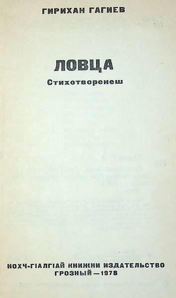 Гагиев Г.А. Ловца (1978)