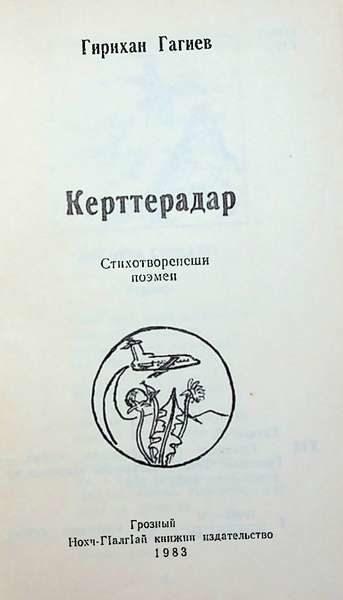 Гагиев Г.А. Керттерадар (1983)