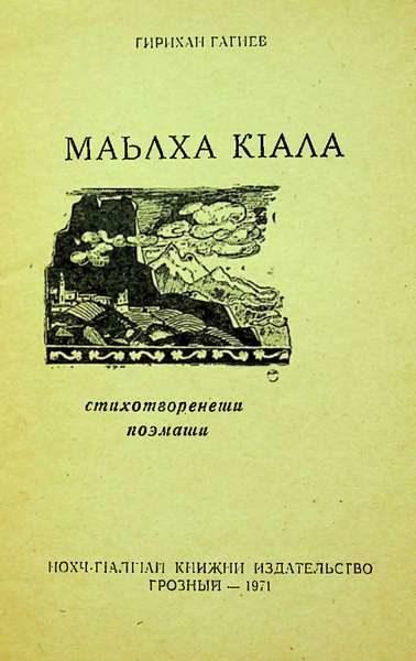 Гагиев Г.А. Маьлха КIала (1971)