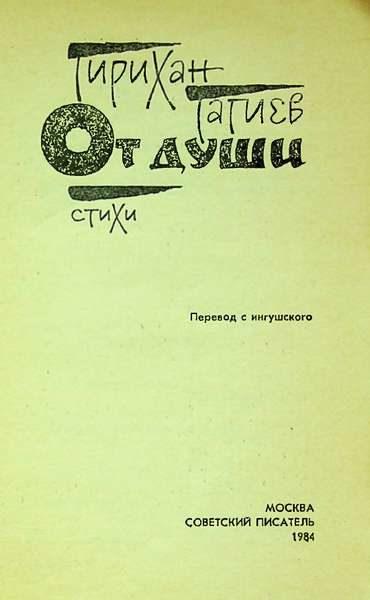Гагиев Г.А. От души (1984)