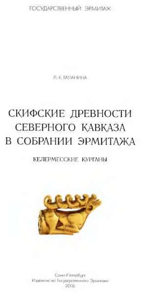 Галанина Л.К. Скифские древности Северного Кавказа в собрании Эрмитажа. Келермесские курганы (2006)