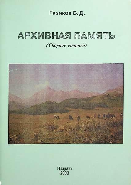 Газиков Б.Д. Архивная память (сборник статей) (2003)