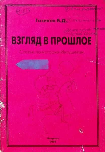 Газиков Б.Д. Взгляд в прошлое (2002)