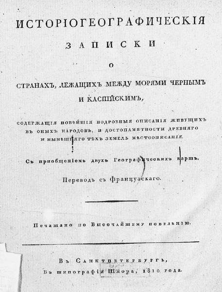 Историогеографическия записки о странах, лежащих между морями Черным и Каспийским (1810)