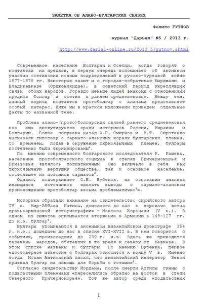 Гутнов Ф. Заметка об алано-булгарских связях (2013)