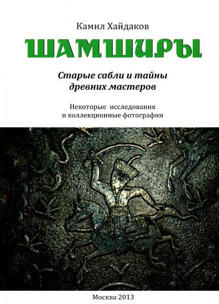 Хайдаков К. Шамширы. Старые сабли и тайны древних мастеров (2013)