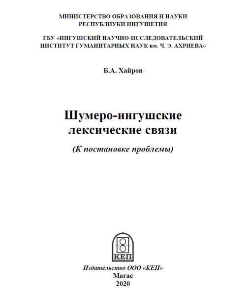 Хайров Б.А. Шумеро-ингушские лексические связи. (К постановке проблемы) (2020)