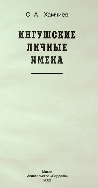 Хамчиев С. А. Ингушские личные имена (2003)