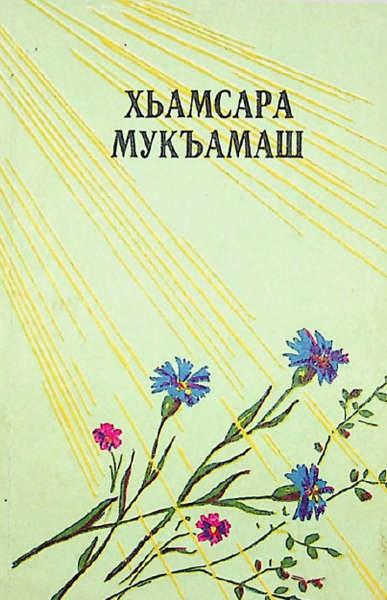 Хьамсара Мукъамаш (cборник стихотворений и рассказов) (1990)