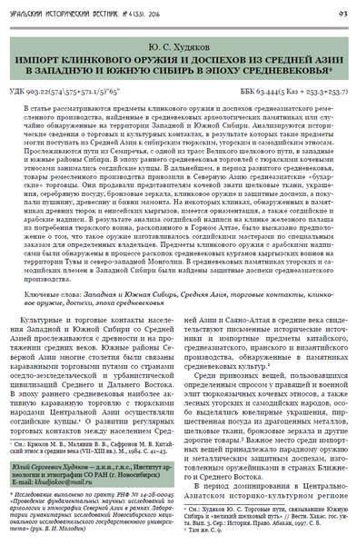 Худяков Ю.С. Импорт клинкового оружия и доспехов из Средней Азии в Западную и Южную Сибирь в эпоху средневековья (2016)