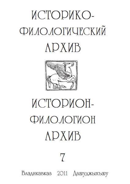 Историко-филологический архив (Институт истории и археологии РСО-А). №7 (2011)
