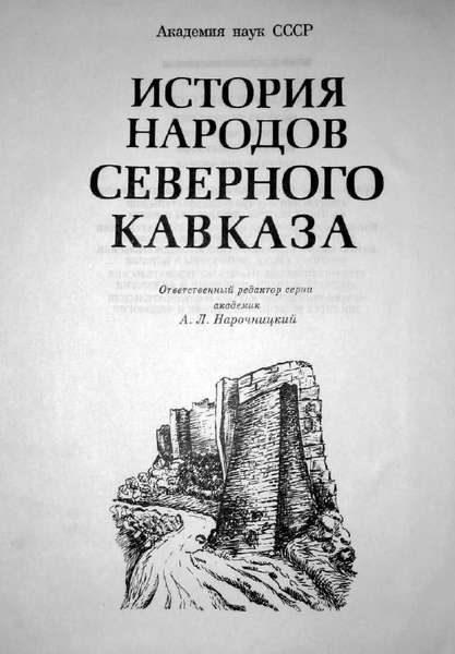 История народов Северного Кавказа. Том 1 (с древнейших времен до конца XVIII) (1988)