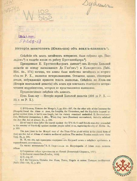 Иванов А.И. История монголов (Юань-ши) об асах-аланах (1914)