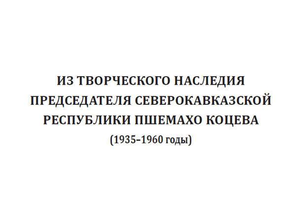 Из творческого наследия председателя Северокавказской Республики П.Коцева (сборник