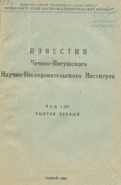 Известия Чечено-Ингушского научно-исследовательского института. Том I (IV). Вып. 1 (1936)