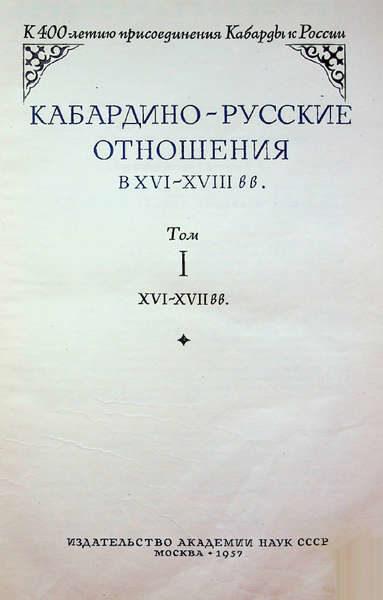 Кабардино-русские отношения в XVI-XVIII вв.  Документы и материалы. Том I (1957)