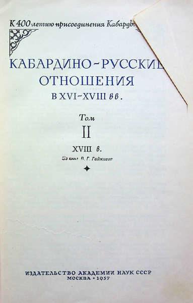 Кабардино-русские отношения в XVI-XVIII вв.  Документы и материалы. Том II (1957)