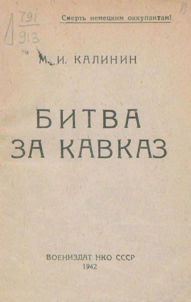 Калинин М.И. Битва за Кавказ (1942)