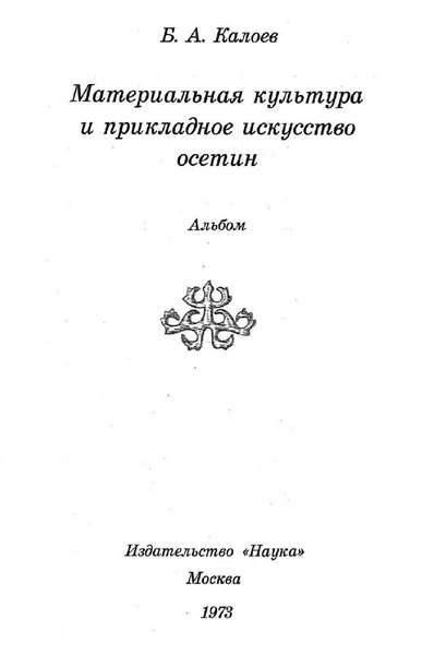 Калоев Б.А. Материальная культура и прикладное искусство осетин (1973)