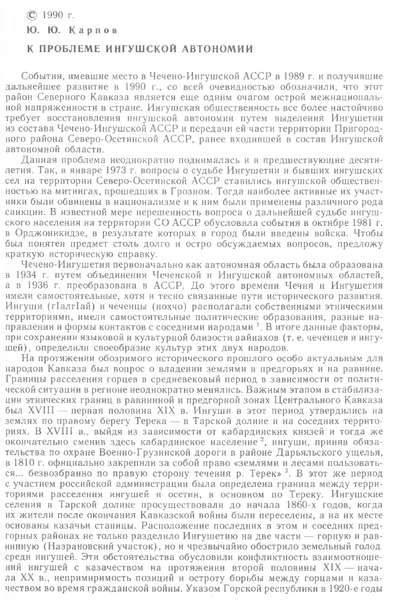 Карпов Ю.Ю. К проблеме ингушской автономии (1990)