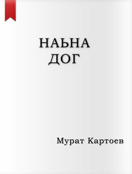 Картоев М. Ньана дог (2007)