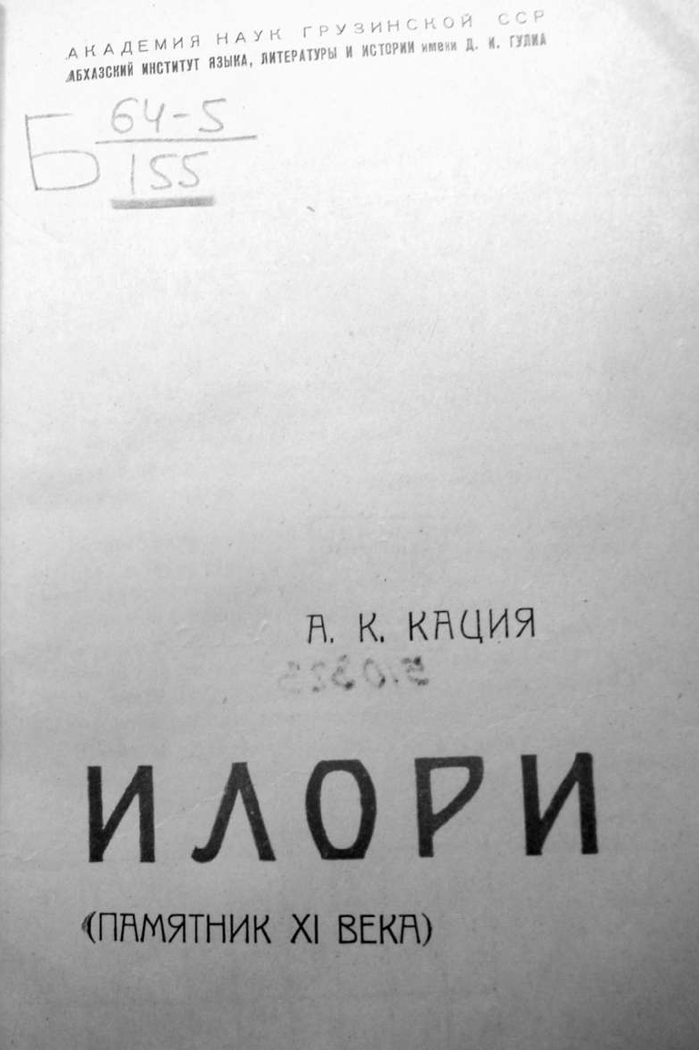 Кация А.К. Илори (памятник XI века) (1963)