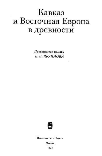 Кавказ и Восточная Европа в древности (ред. Мунчаев Р.М., Марковин В.И.) (1973)