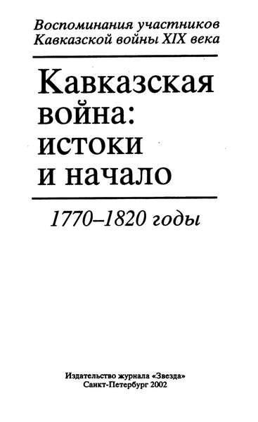 Кавказская война, истоки и начало. 1770-1820 годы (сост. Гордин Я.А.) (2002)
