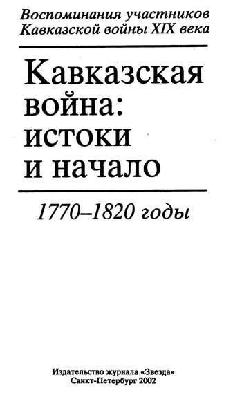 Кавказская война. Истоки и начало. 1770 - 1820 годы (сост. Гордин Я.Л.) (2002)