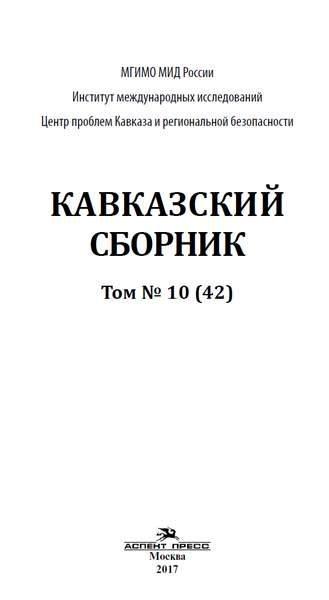 Кавказский сборник. Том 10 (42) (2017)
