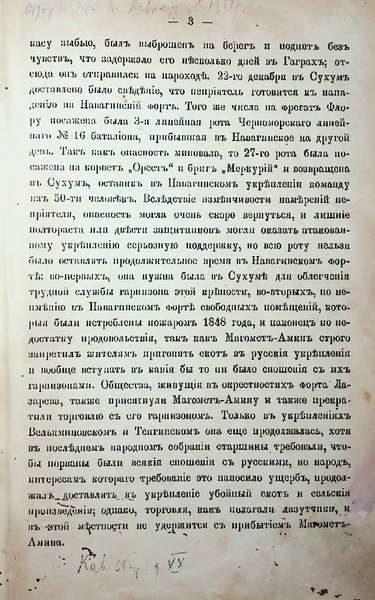 Кавказский сборник. Том 20 (1899)