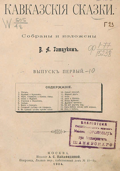 Кавказския сказки (сост. Гатцук В.А.) Выпуск 01 (1904)