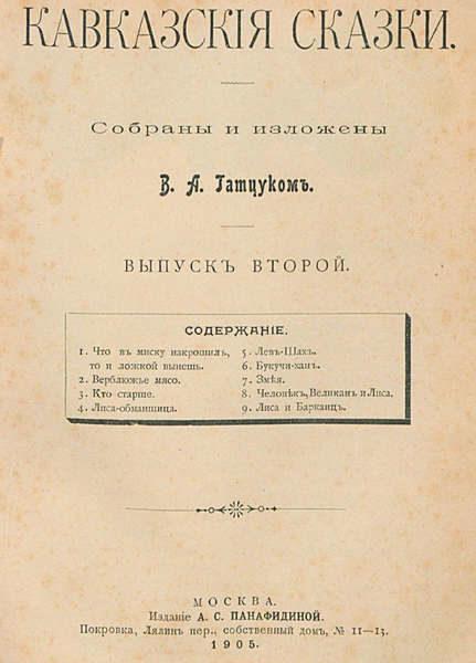 Кавказския сказки (сост. Гатцук В.А.) Выпуск 02 (1905)