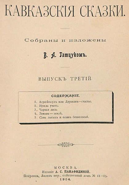 Кавказския сказки (сост. Гатцук В.А.) Выпуск 03 (1904)