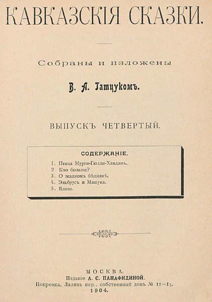 Кавказския сказки (сост. Гатцук В.А.) Выпуск 04 (1904)