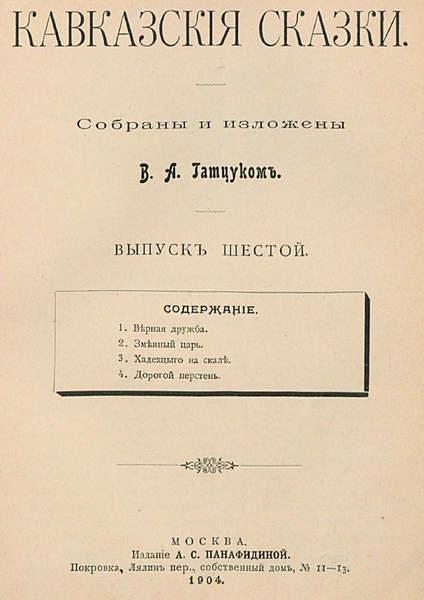 Кавказския сказки (сост. Гатцук В.А.) Выпуск 06 (1904)