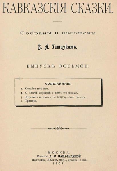 Кавказския сказки (сост. Гатцук В.А.) Выпуск 08 (1905)