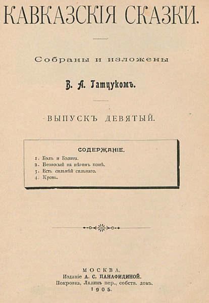 Кавказския сказки (сост. Гатцук В.А.) Выпуск 09 (1905)