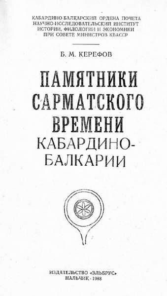 Керефов Б.М. Памятники сарматского времени Кабардино-Балкарии (1988)