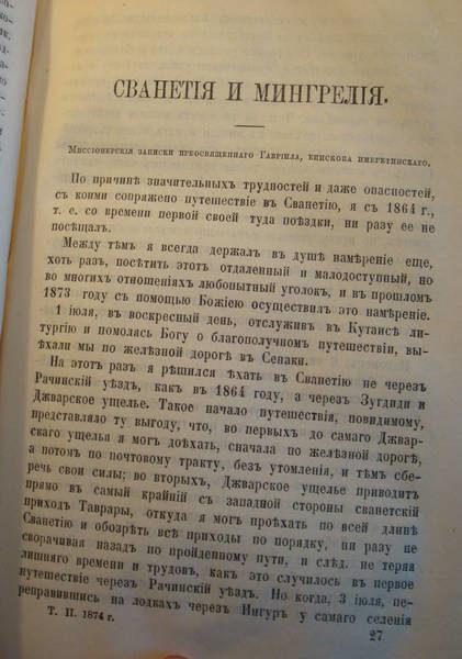 Кикодзе Г.М. (Гавриил) Православие на Кавказе. Сванетия и Мингрелия (из журнала Православное обозрение) (1867, 1874)