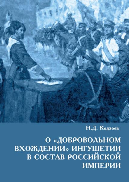 Кодзоев Н. Д. О