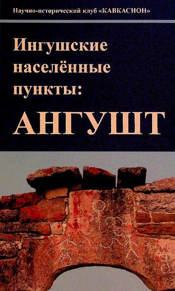 Кодзоев Н.Д. Ингушские населенные пункты. Ангушт (2020)