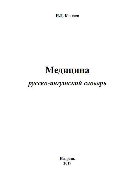 Кодзоев Н.Д. Медицина. Русско-ингушский словарь (2019)