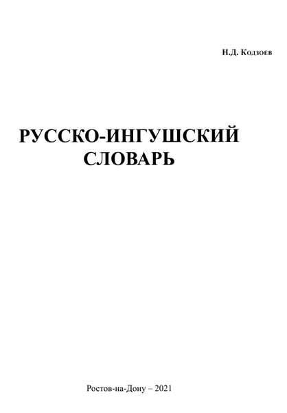 Кодзоев Н.Д. Русско-ингушский словарь (2021)