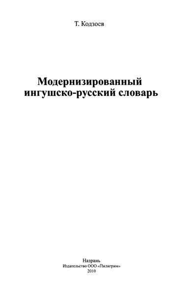 Кодзоев Т.А. Модернизированный ингушско-русский словарь (2010)