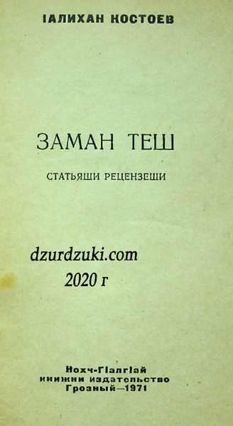 Костоев А.У. Заман теш (1971)