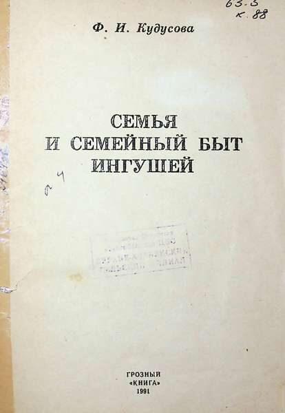 Кудусова Ф.И. Семья и семейный быт ингушей (1991)