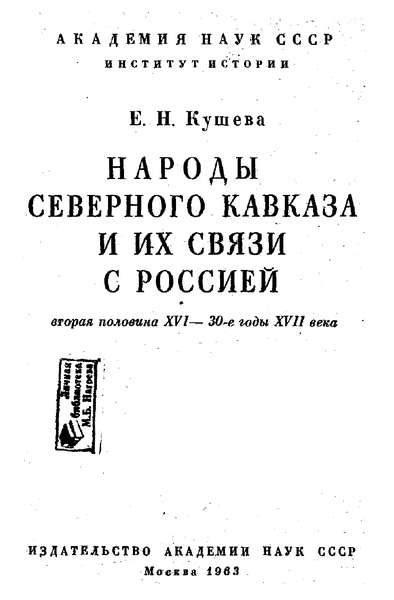 Кушева Е.Н. Народы Северного Кавказа и их связи с Россией (1963)